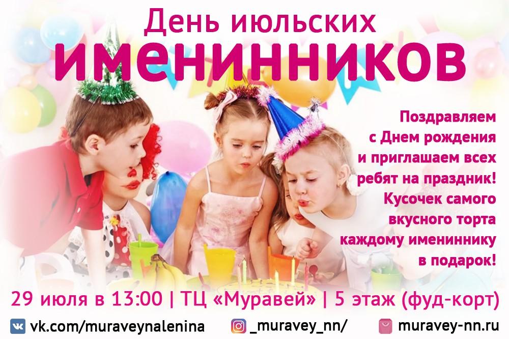 Поздравления с днем рождения июльских именинников 24