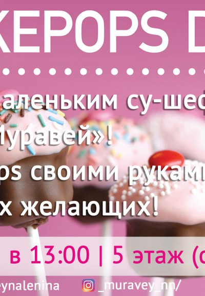 «CakePops Day» в ТЦ «Муравей»